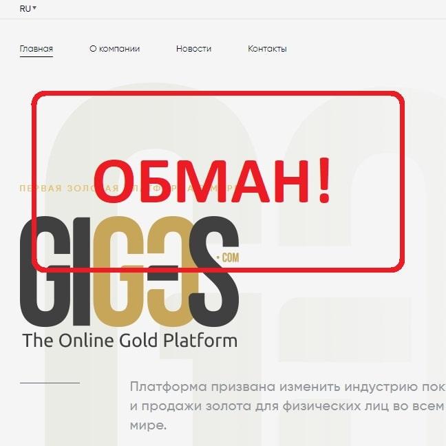 Платформа GIG OS (globalintergold.com) - отзывы и обзор
