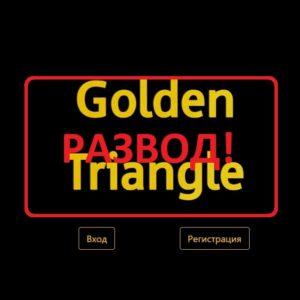 Golden Triangle (gt-nmc.com) - отзывы