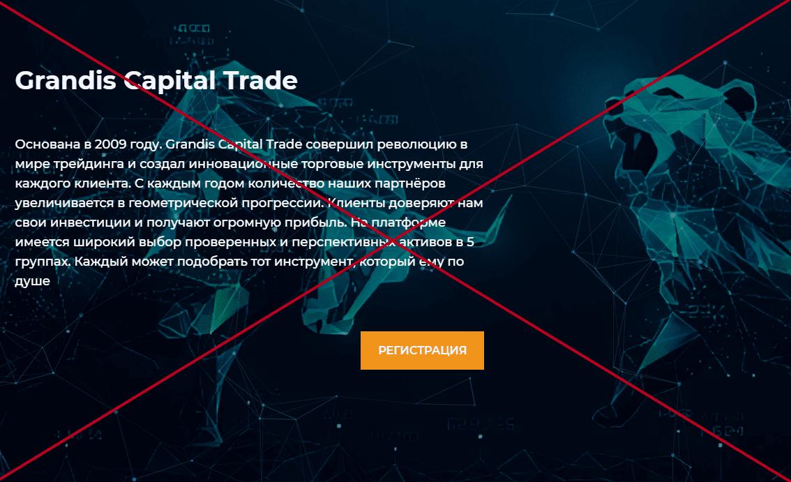 Grandis Capital Trade лохотрон