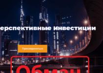 Grandis Capital Trade — отзывы и обзор биржи grandiscapitaltrade.com