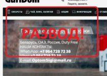 GufiDom (gufidom.ru) — отзывы. Сомнительный интернет-магазин