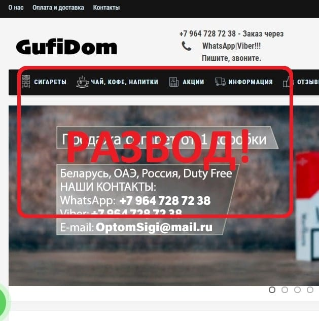 GufiDom (gufidom.ru) - отзывы