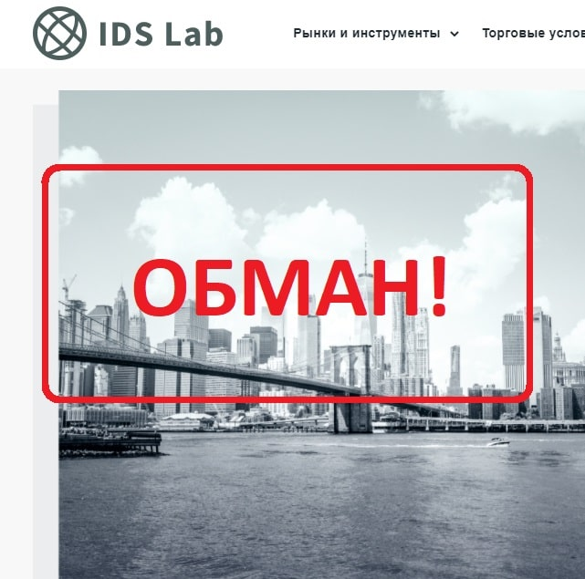 Брокер IDS Lab - отзывы и обзор ids-lab.com