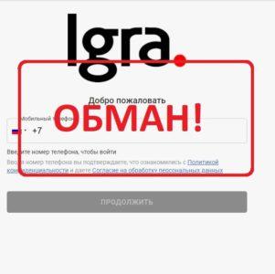 Проект IGRA - отзывы