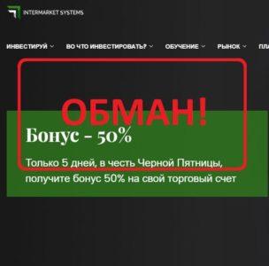 Intermarket Systems LTD - отзывы и обзор брокера intermarketsystems.com