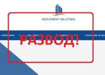 Investment Solutions — честные отзывы и обзор investment-solutions.net