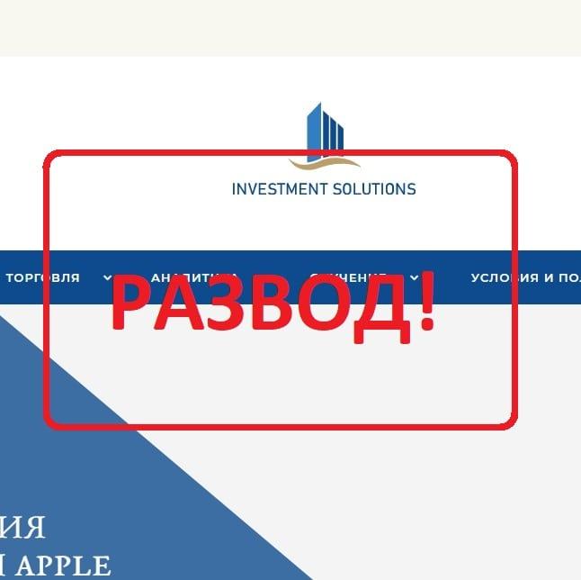 Investment Solutions - честные отзывы и обзор