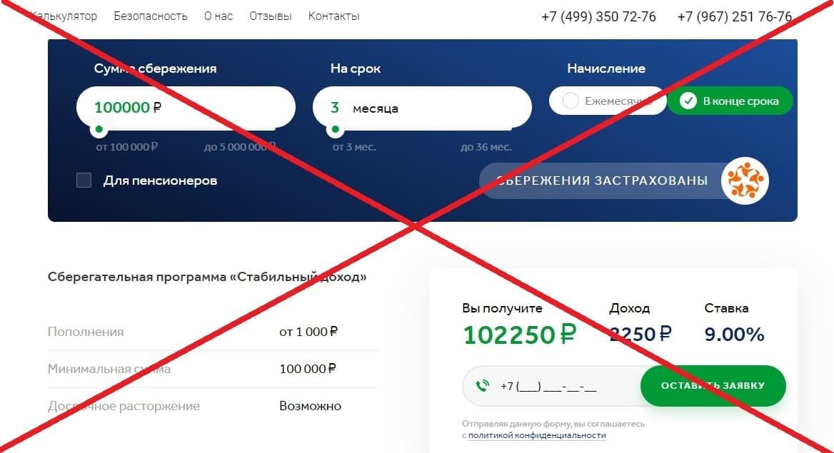 КПК Капитал Финанс обман