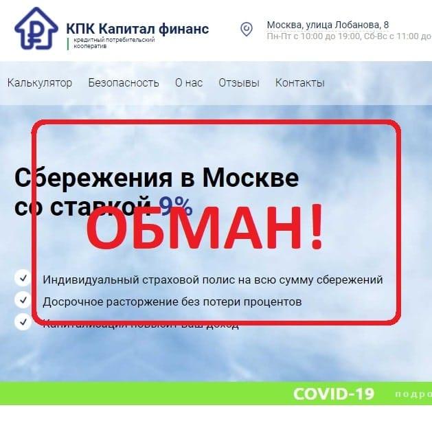 КПК Капитал финанс - отзывы и обзор компании