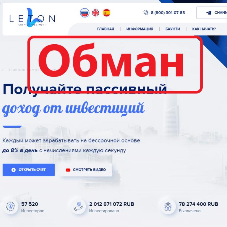 Инвестиции Leton — отзывы и проверка