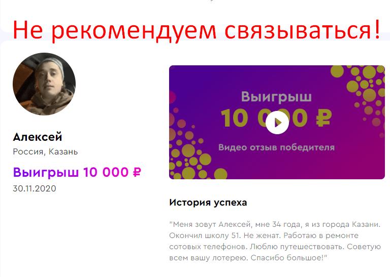 Лотерея Matreshka отзывы