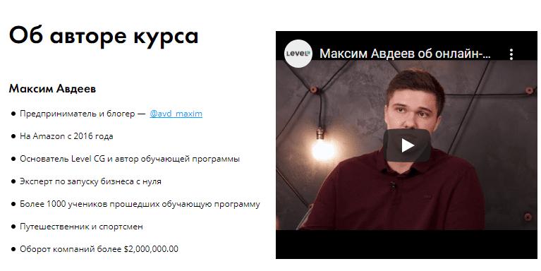 Максим Авдеев