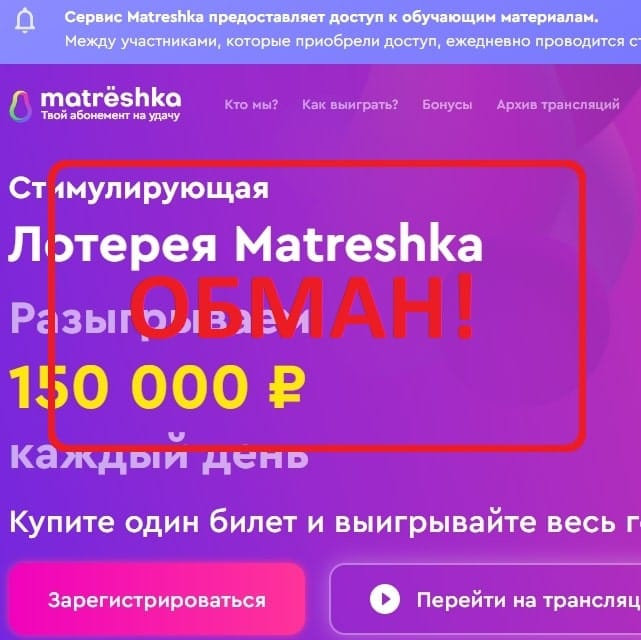 Лотерея Matreshka (matreshka.one) - отзывы