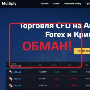 Брокер Multiply (multiply.company) - отзывы и обзор