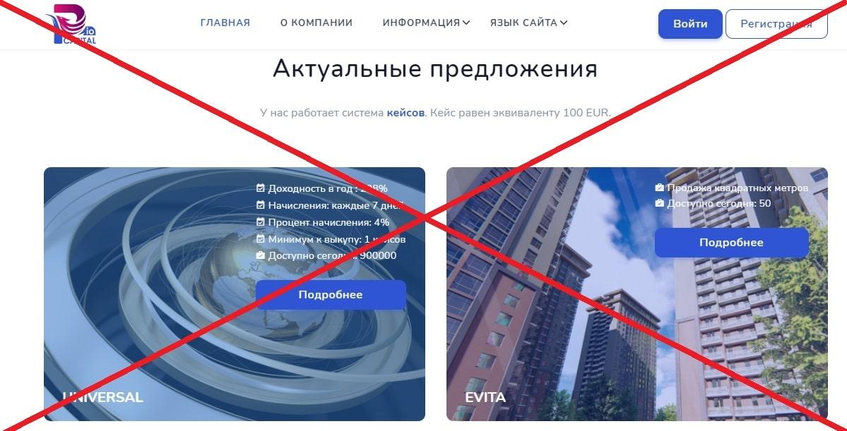 Проект PIO Capital обман