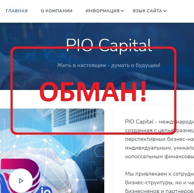 PIO Capital - отзывы и обзор платформы pio.capital