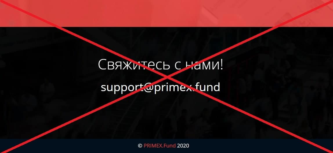 Primex.Fund контакты