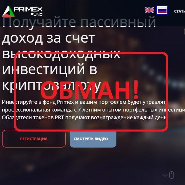 Primex.Fund - отзывы и обзор