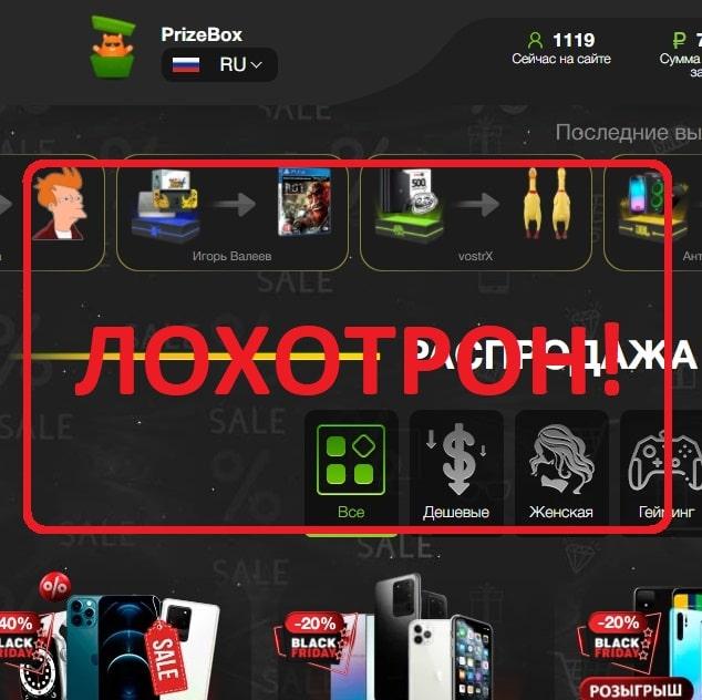 PrizeBox (prizebox.org) - отзывы о коробках