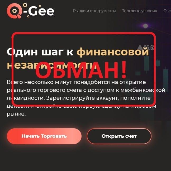 Торговая площадка Q-Gee (q-gee.com) - отзывы и обзор брокера