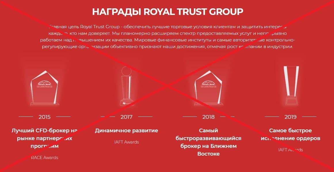 Брокер Royal Trust Group обман