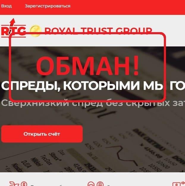 Royal Trust Group - отзывы о компании
