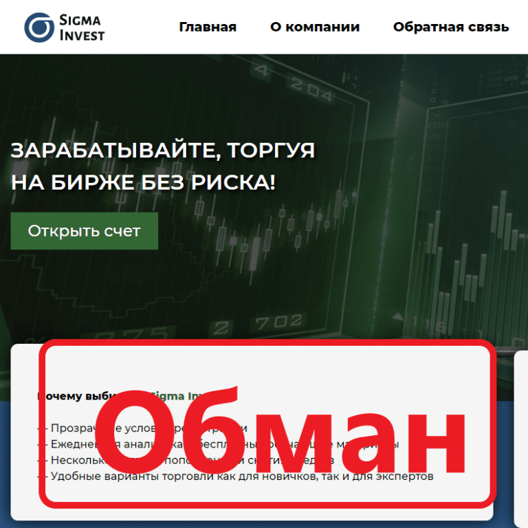 Sigma Invest (invest-sigma.com) — отзывы о компании, обзор