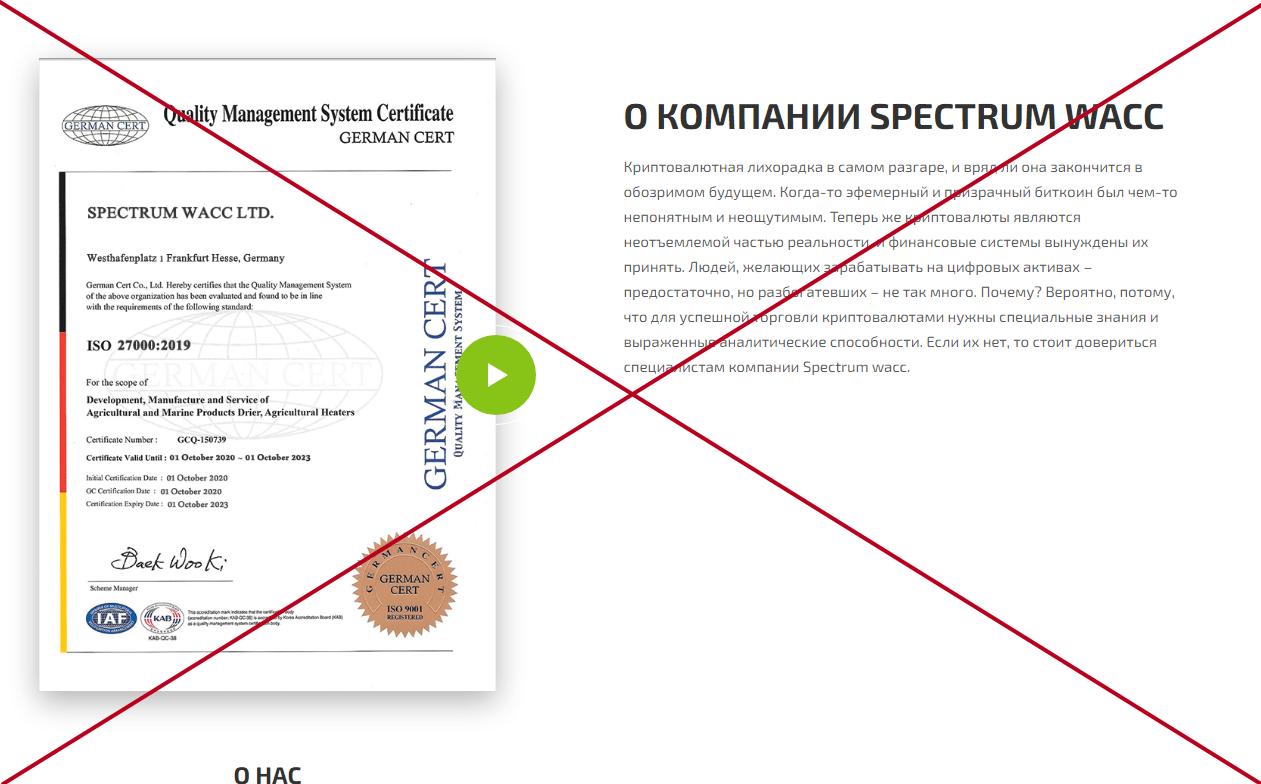 SPECTRUM WACC лохотрон