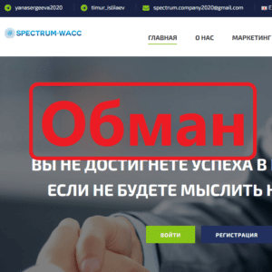 SPECTRUM WACC обзор и отзывы