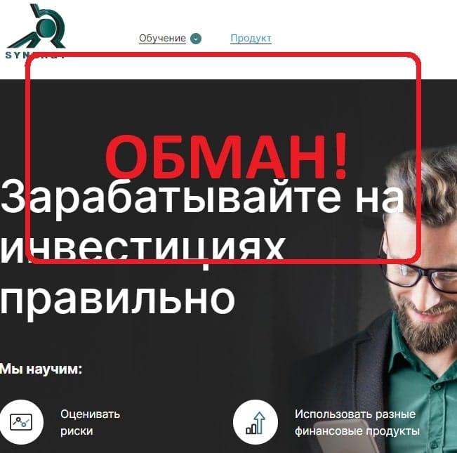 Synergy (tradesynergy.ru) - отзывы и обзор