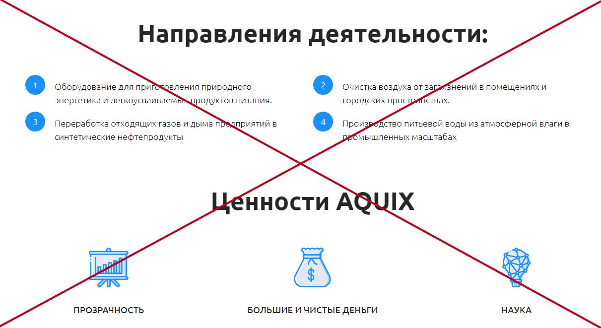 AQUIX обзор