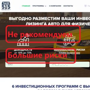 Taxi515 - отзывы и обзор