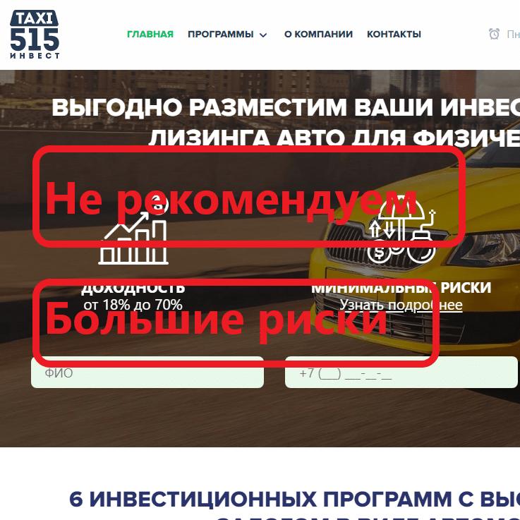 Taxi515 — отзывы о инвестициях. Развод?