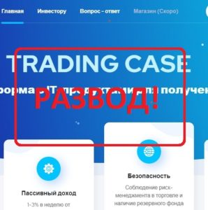 Trading Case (tradingcase.com) - отзывы, обзор и проверка