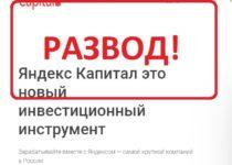 Яндекс Капитал (Yandex Capital) — реальные отзывы. Развод или нет?