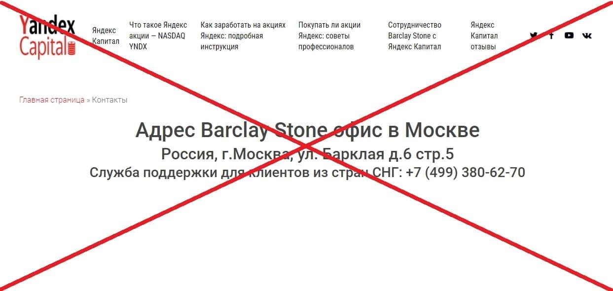 Yandex Capital обман