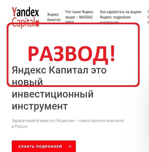 Яндекс Капитал (Yandex Capital) - реальные отзывы