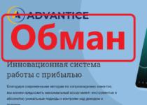 Брокер Advantice.me — отзывы и проверка