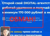 Франшиза Agency Media Marketing — отзывы и обзор AMM digital