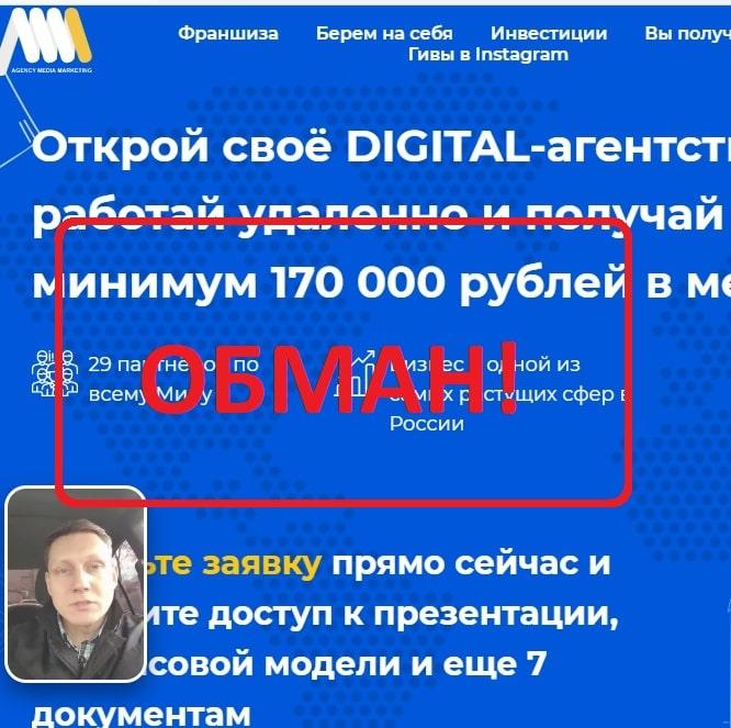Франшиза Agency Media Marketing - отзывы и обзор AMM digital