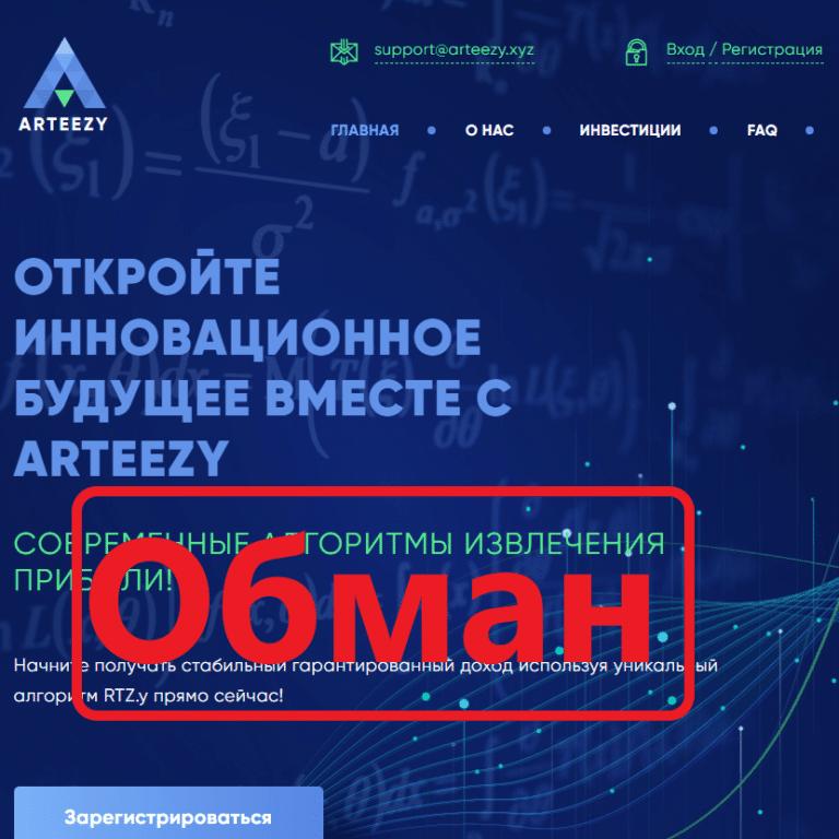 Arteezy (arteezy.xyz): обзор инвестиционного проекта и отзывы