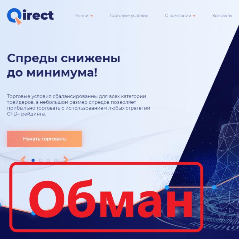 Брокер Qirect — отзывы. Как вывести деньги из qirect.com