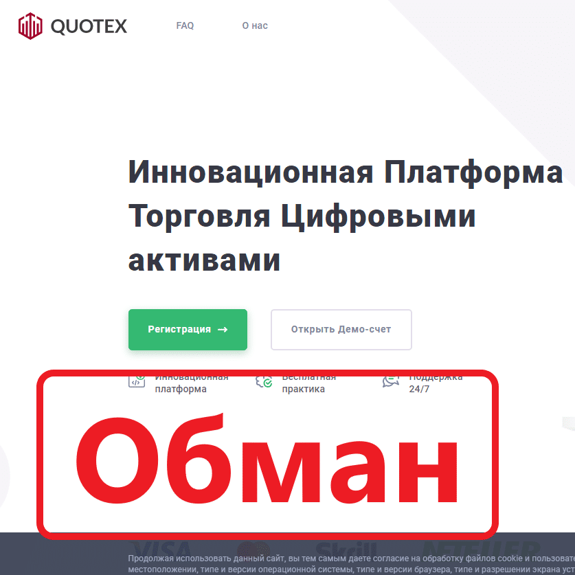 Брокер Quotex отзывы и обзор