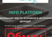Info Platform — отзывы о казахстанской платформе