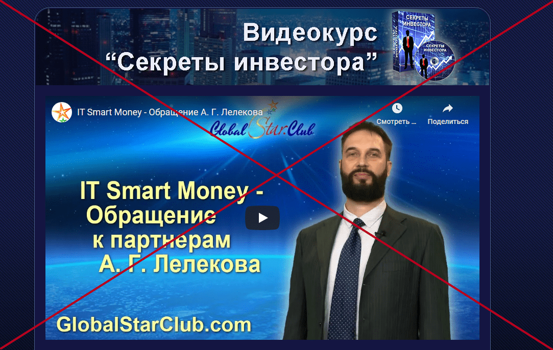 IT Smart Money сетевой маркетинг