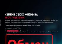 Компания Dbrain Дмитрий Мацкевич — отзывы о инвестициях. Заработок или обман?
