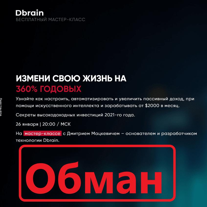 Компания Dbrain Дмитрий Мацкевич отзывы и обзор