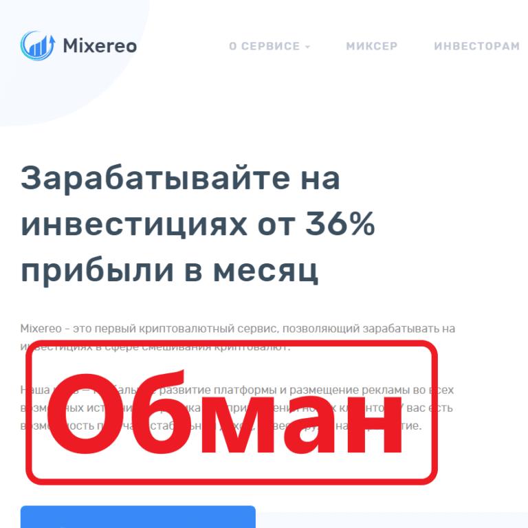 Mixereo (mixereo.com) — реальные отзывы. Инвестиции или развод?