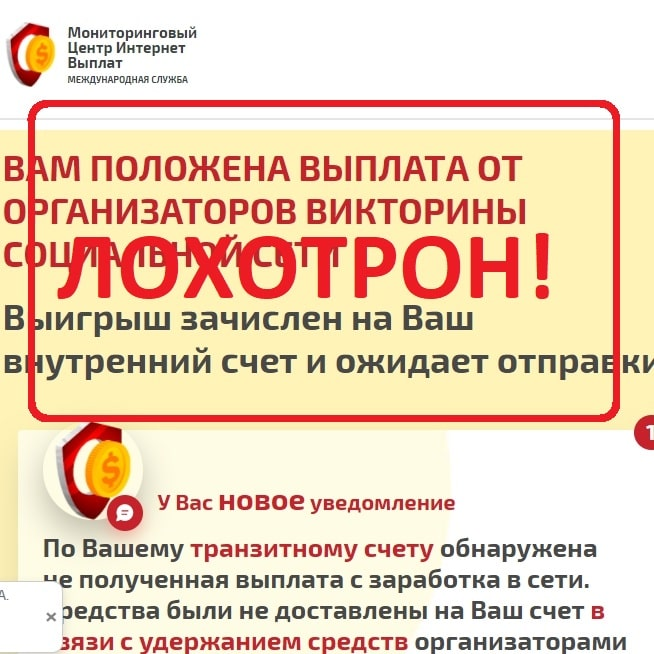 Мониторинговый Центр Интернет Выплат - отзывы и обзор