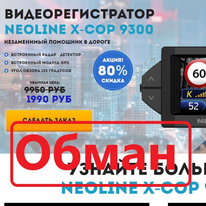 Neoline X-COP 9200 отзывы и обзор